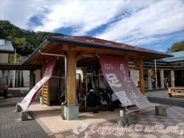 道の駅 月見の里南濃 足湯の施設
