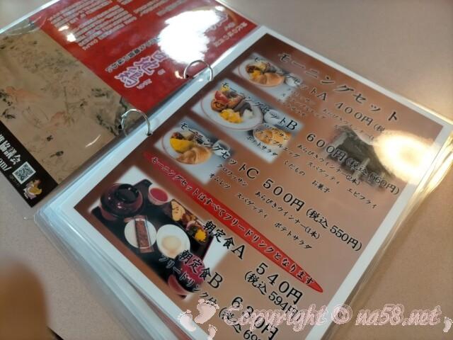 喫茶レストラン・月見茶屋 モーニングメニュー
