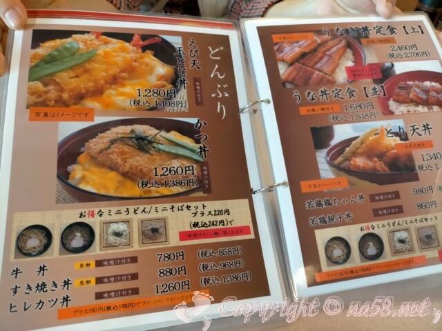 喫茶レストラン・月見茶屋 メニュー