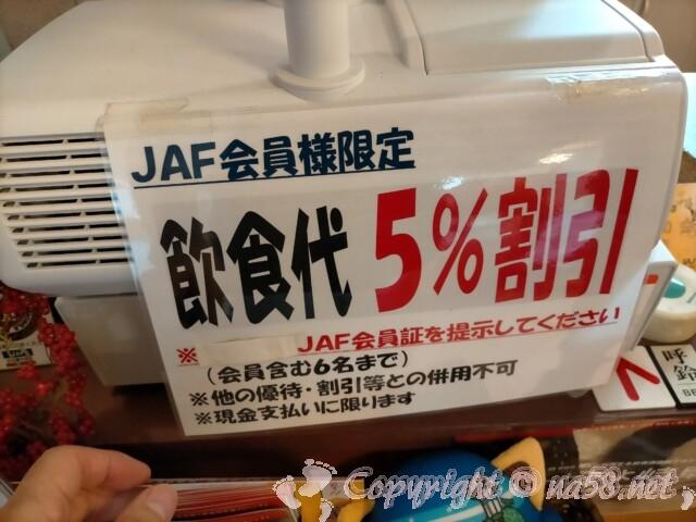 喫茶レストラン・月見茶屋 JAF割5%