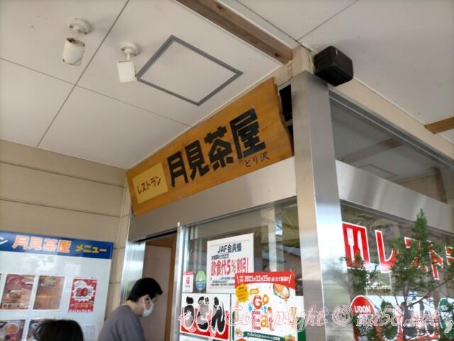 喫茶レストラン・月見茶屋