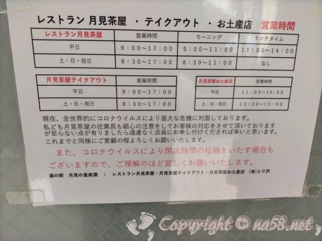 喫茶レストラン・月見茶屋 おみやげ店営業時間
