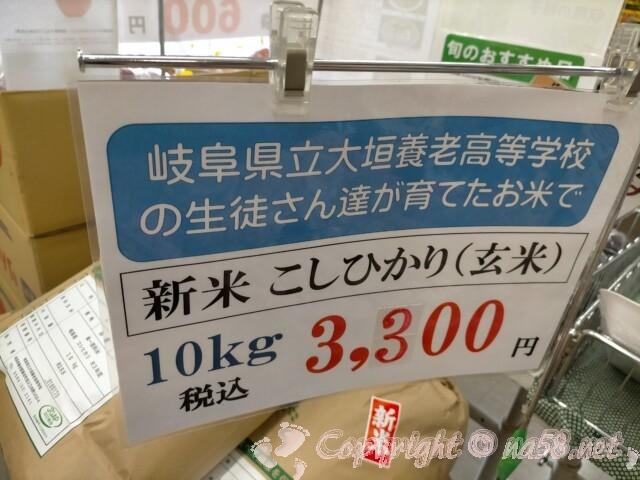 道の駅 月見の里南濃 岐阜県立大垣高校の生徒さんが育てたこしひかり
