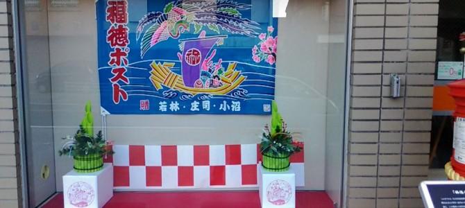 おしゃれな郵便ポスト【福徳ポスト】で幸福と財産を招こう!(名古屋市北区)