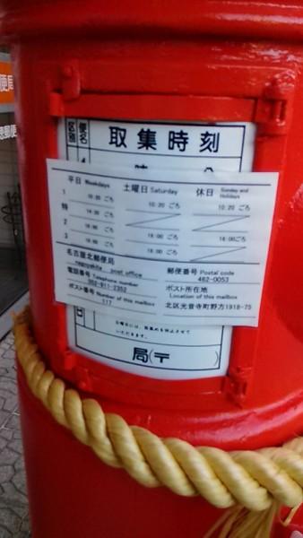 名古屋市北区福徳局正月の郵便物収集時刻