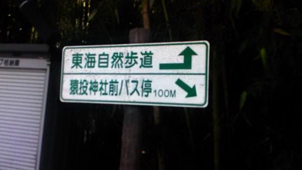 東海自然歩道へもいける