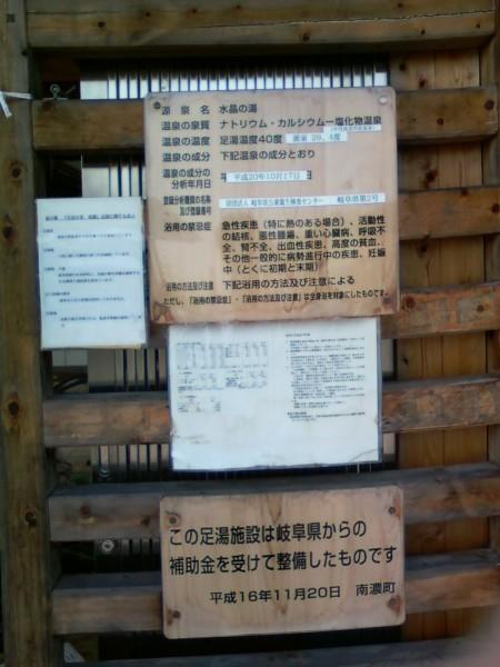 道の駅・月見の里南濃の足湯の注意書き