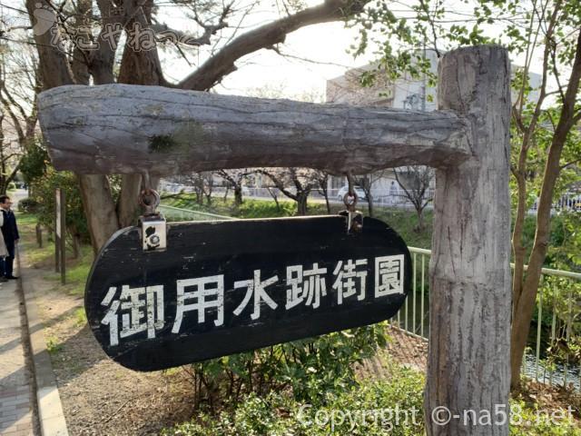 「御用水跡街園」の看板(名古屋市北区)付近は桜の並木道