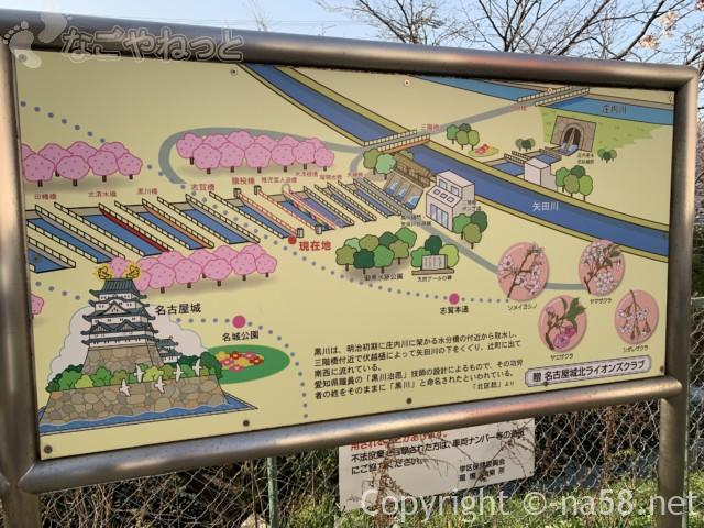 「御用水跡街園」(名古屋市北区)桜並木、志賀橋付近の地図