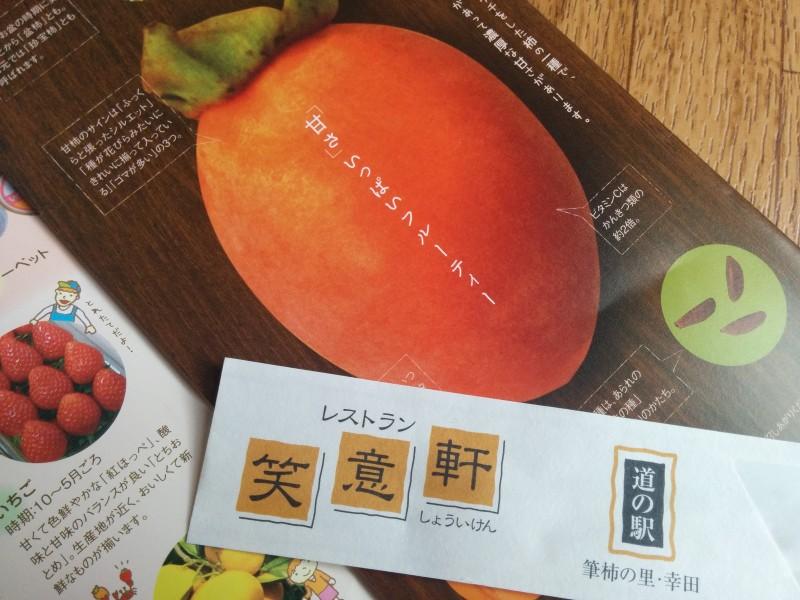 道の駅筆柿の里幸田のレストラン笑意軒