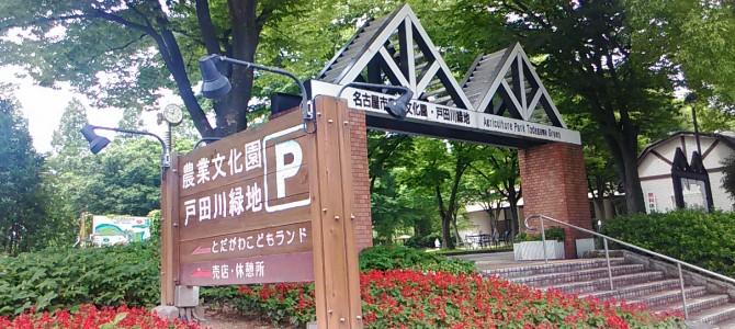戸田川緑地・農業文化園学んで遊べる広々スペース