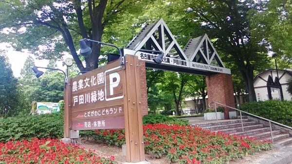 戸田川緑地入口