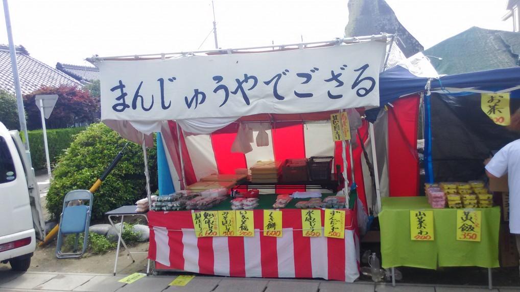 大塚性海寺公園・あじさいまつりの楽しみ・おみやげ(愛知県稲沢市)