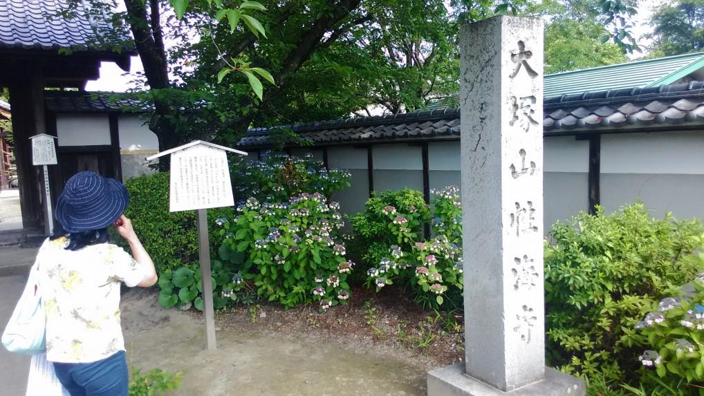 大塚性海寺公園門