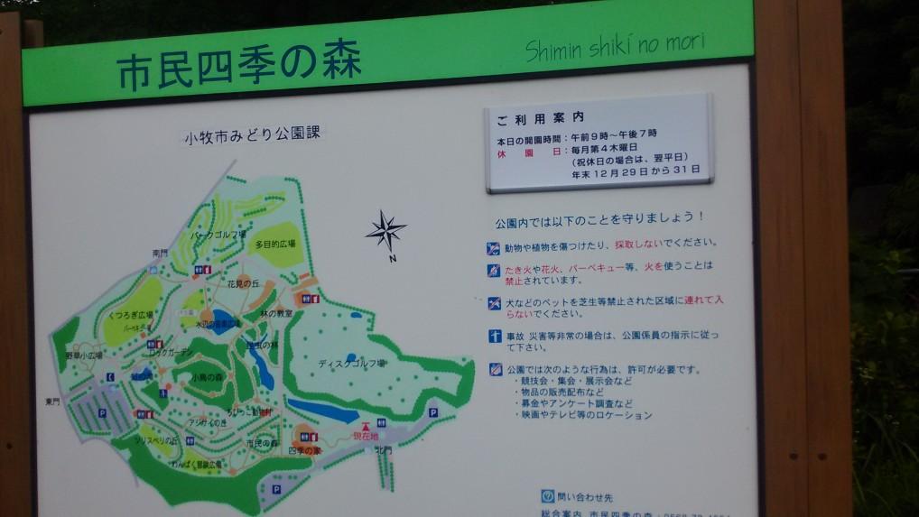 市民四季の森案内図