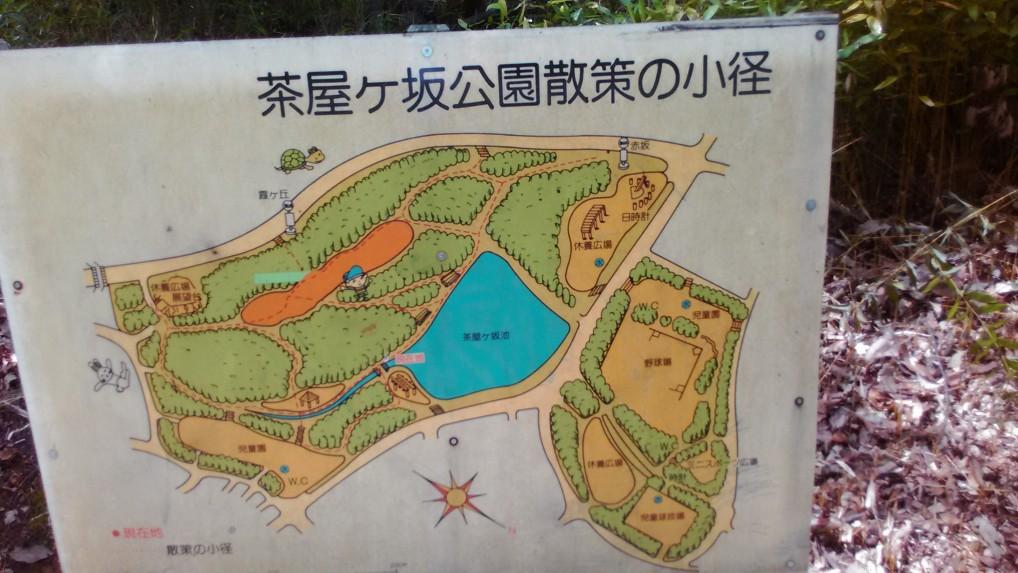 茶屋ヶ坂公園散策の小径地図