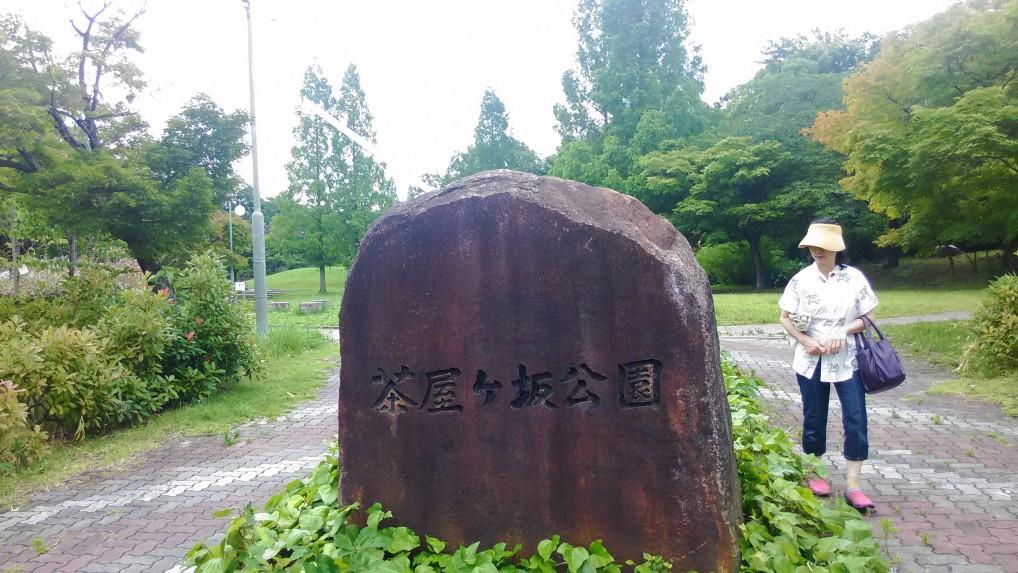 茶屋ヶ坂公園入り口