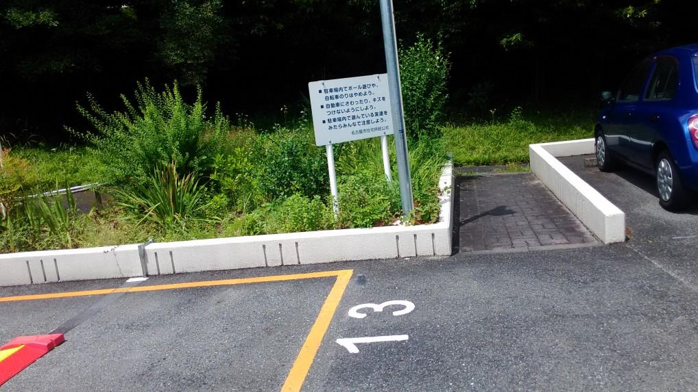 茶屋ヶ坂公園駐車場