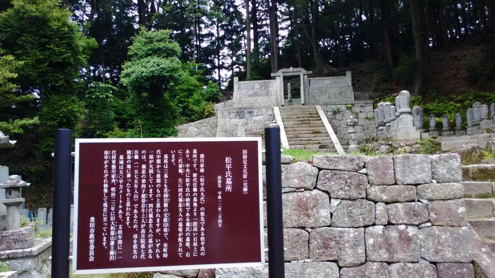 松平親氏公墓所