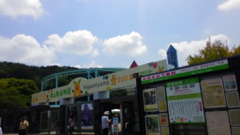 東山動植物園入り口の門