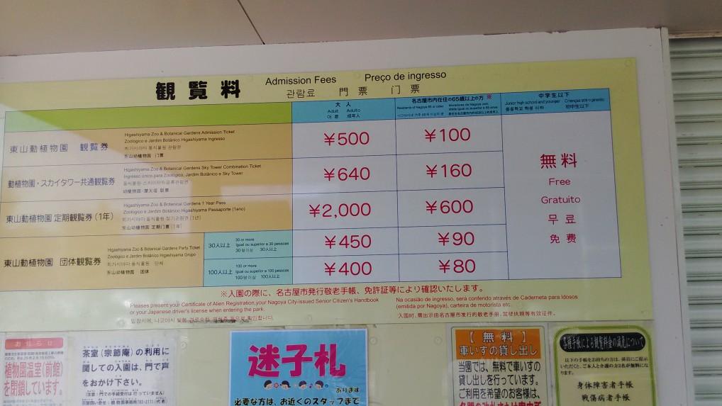 東山動植物園料金表