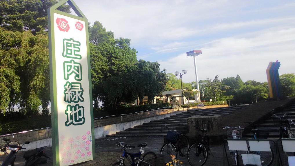 庄内緑地公園は、名古屋市営地下鉄鶴舞線「庄内緑地公園」下車で 2番出口すぐに入り口があります。