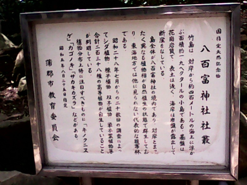 竹島の八百富神社案内