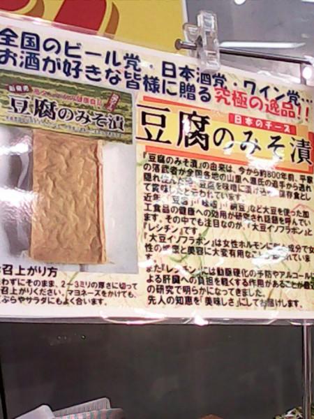 豆腐の味噌付け