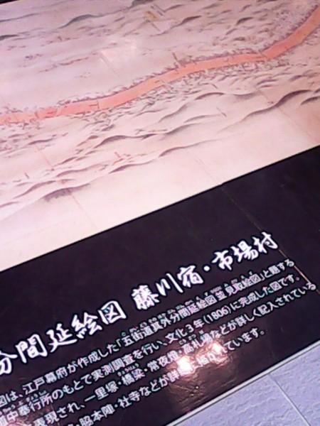 東海道の藤川宿絵図