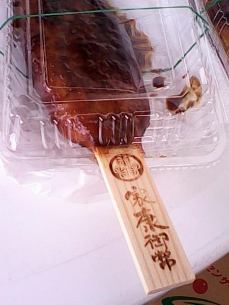 家康御幣(五平餅)