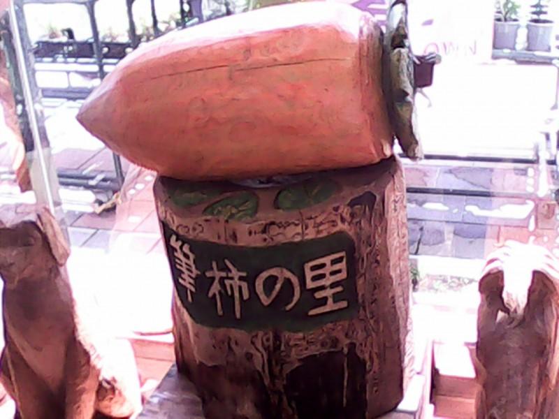 道の駅「筆柿の里幸田」の種施入り口の巨大な木製筆柿