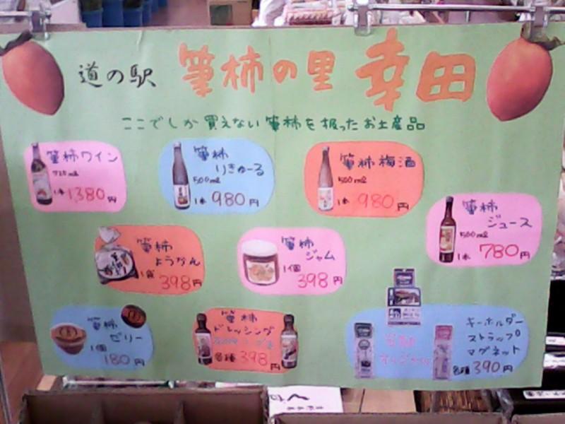 道の駅「筆柿の里幸田」のオリジナル商品紹介手書き
