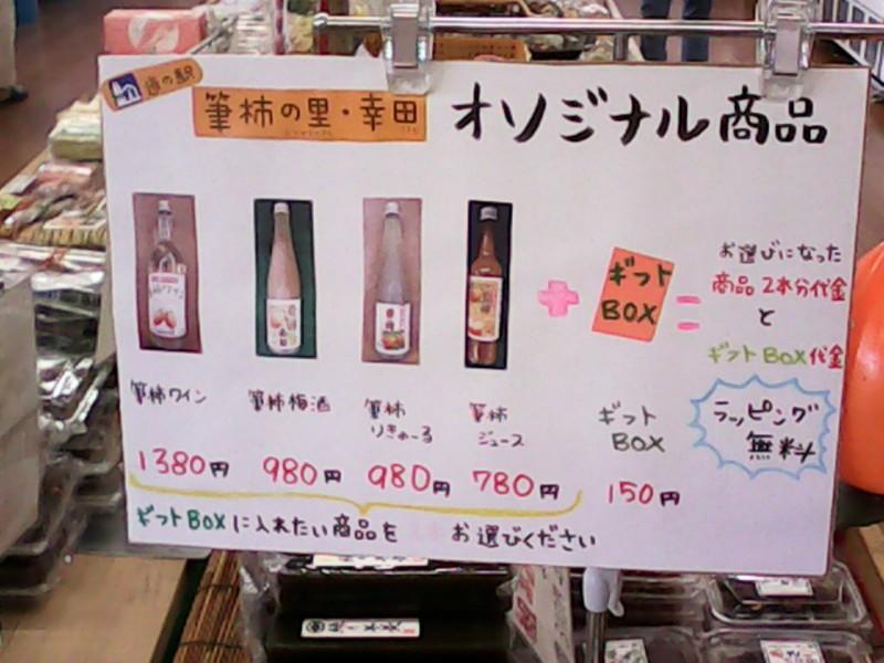 道の駅「筆柿の里幸田」手書きオリジナル商品紹介
