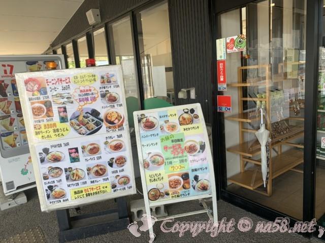 道の駅立田ふれあいの里(愛知県愛西市)のレストラン