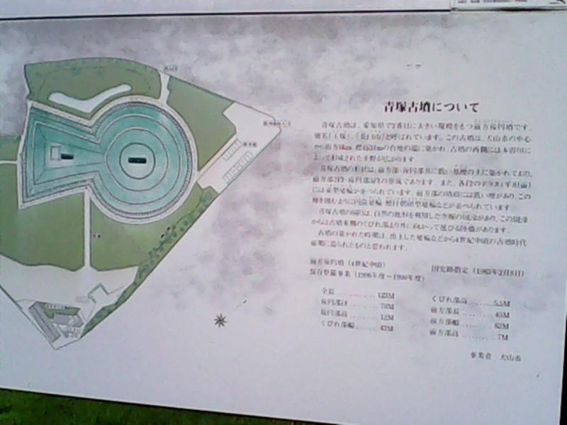 青塚古墳の解説看板