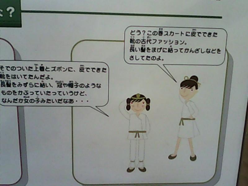 青塚古墳の資料館「まほらの館」」の資料解説