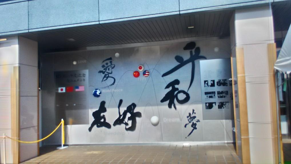 愛知県体育館入り口付近のピンポン外交のモニュメント