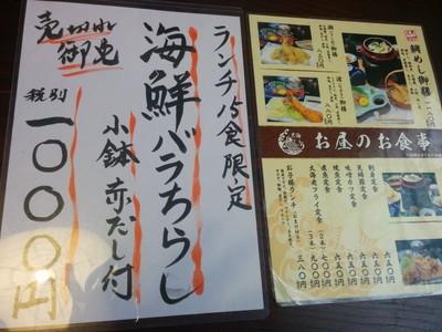 愛知県春日井市の和食どランチメニューころ「黒潮」