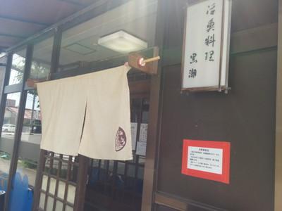愛知県春日井市の和食どころ「黒潮」玄関