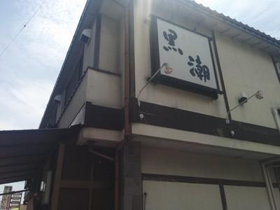 愛知県春日井市の和食どころ「黒潮」