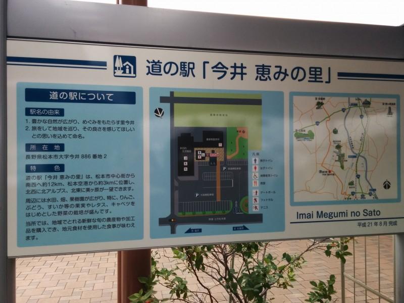 道の駅今井恵みの里の施設案内図