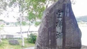 白樺湖記念碑標高