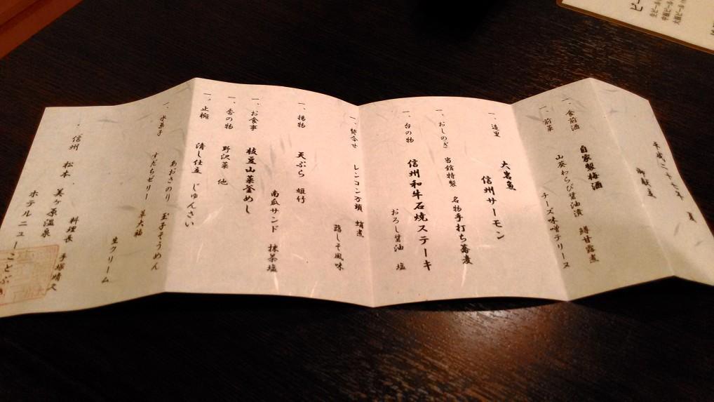美ヶ原温泉ホテルニューことぶき夕食お品書き