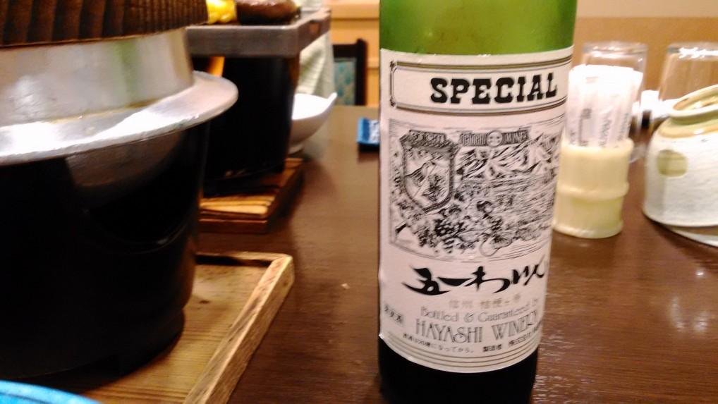 美ヶ原温泉ホテルニューことぶき夕食五一ワイン