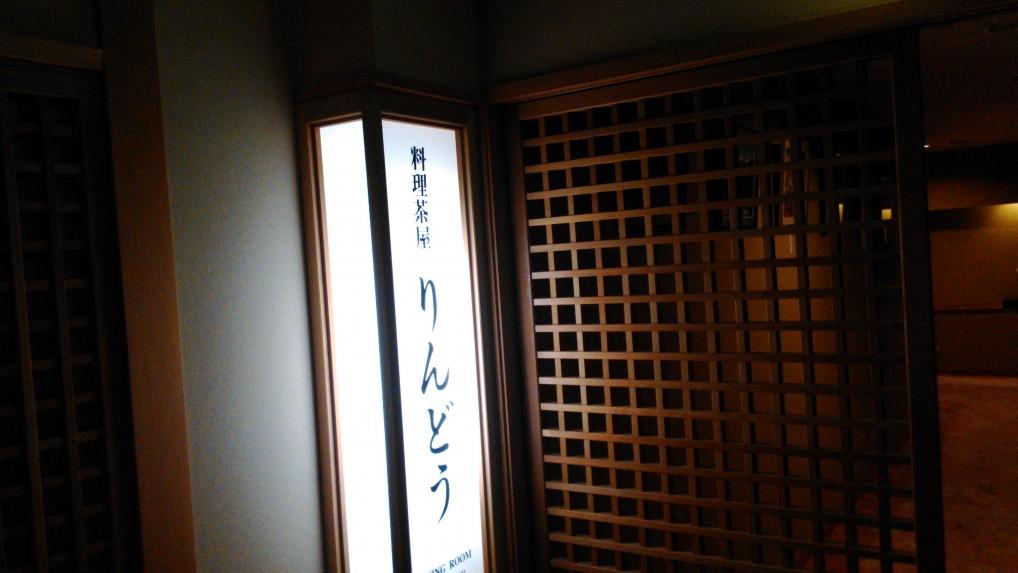 美ヶ原温泉ホテルニューことぶき食事室「りんどう」