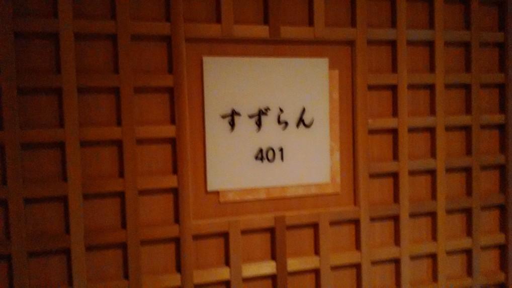 美ヶ原温泉ホテルニューことぶきの特別室「すずらん」