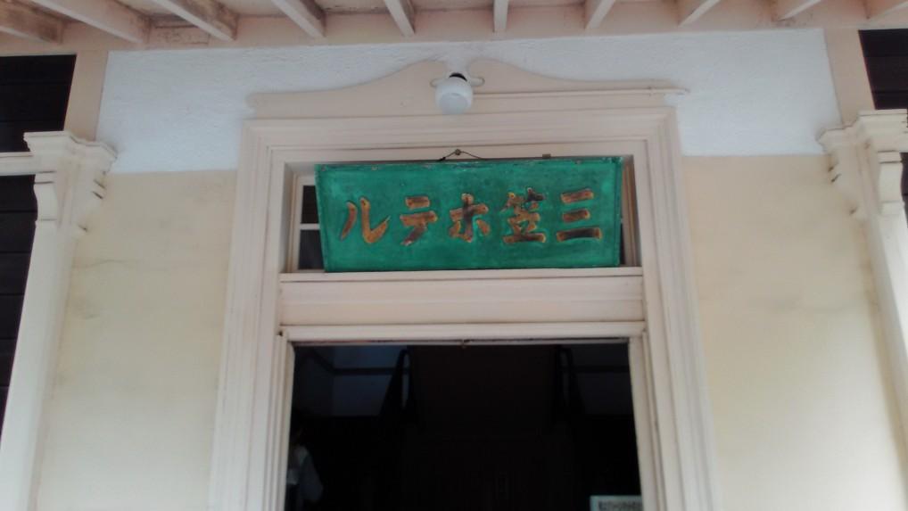 旧三笠ホテルの玄関