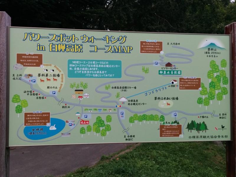 女神湖付近のパワースポットウォーキングマップ