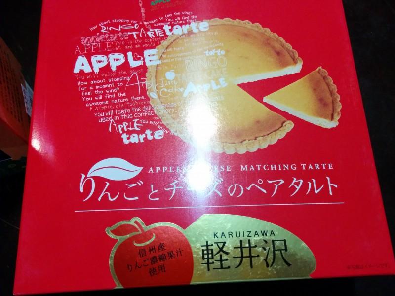 軽井沢でりんごとチーズのペアタルト