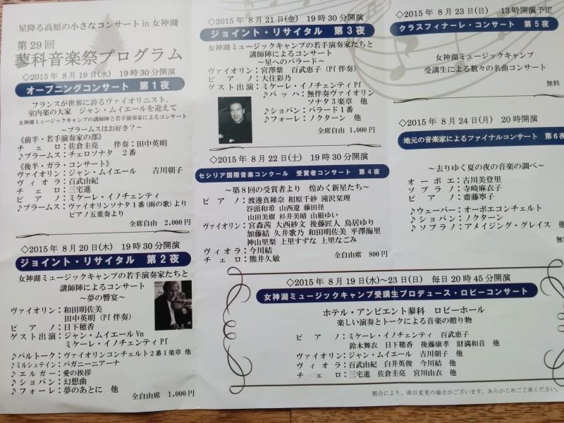 女神湖蓼科音楽祭プログラム
